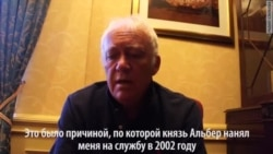 Роберт Эринджер – о бизнесе Дмитрия Скигина в Монако