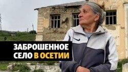 """""""Остались одни развалины"""". Как живет заброшенное село в Осетии"""