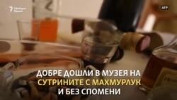 """Музей на махмурлука"" отвори врати в Загреб"