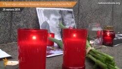 Консульство Росії пікетують у Празі через Нємцова