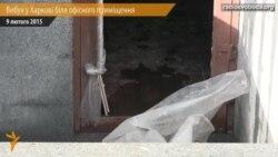 Нічний вибух у Харкові кваліфікували як замах на терористичний акт