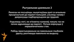 Сяргей Скрабец: рытуальнае дзеяньне-2