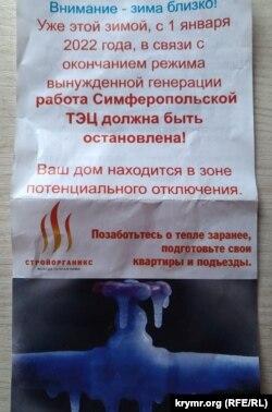 Листовка в Симферополе относительно возможного отключения ТЭЦ