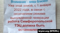 Листівка в Сімферополі щодо можливого відключення ТЕЦ