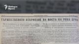 Rabotnichesko Delo Newspaper, 21.06.1954