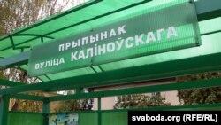 Імя Каліноўскага напрыпынку набеларускай мове