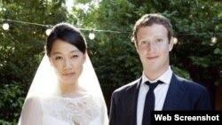 Facebook-тің негізін қалаушы Марк Цукерберг пен Присцилла Чанның әлеуметтік желідегі суреті.