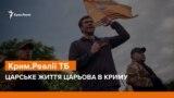 Царське життя Царьова в Криму | Крим.Реалії ТБ (відео)