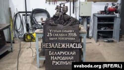 Памятны знак для будынку, дзе была абвешчаная незалежнасьць БНР