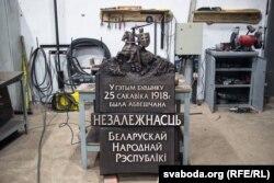 Меморіальну дошка для будинку у Мінську, де було проголошено незалежність БНР