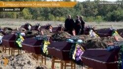 У Запоріжжі поховали 54 невідомих бійців