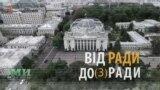Еволюція українського парламенту