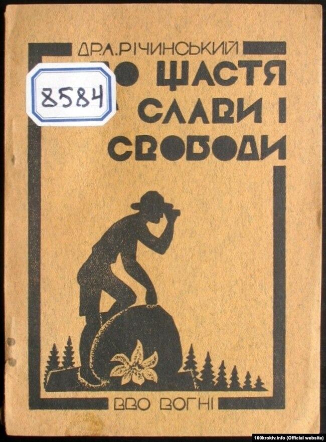 Обкладинка книжки Арсена Річинського «До щастя, слави і свободи», 1930 рік. (Автор обкладинки – художник Антон Малюца)