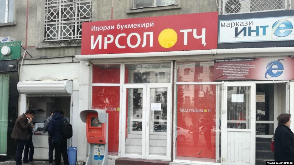 в таджикистане букмекеры