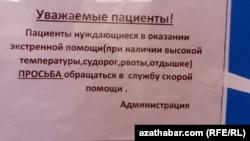 Текст объявления размещенного в ашхабадских поликлиниках