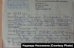 Медзаключение о травмах Дмитрия Баирова, Улан-Удэ, 28 января