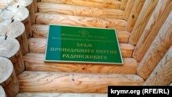 Табличка на храмі УПЦ (МП) у Криму