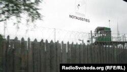 За цим парканом і колючим дротом – штрафний ізолятор, в якому у 1937-му відбували свої останні земні години жертви Сандармоху. 2009 рік. Фото Юрія Шаповала.