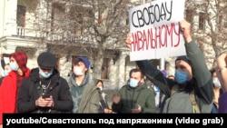 Акция в поддержку Алексея Навального. Севастополь, 23 января 2021 года