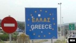 Граничен премин Македонија - Грција