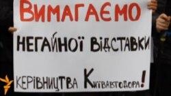 Молодіжний рух Києва вимагає відставки всього керівництва «Київавтодору»