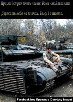 Ігор Прозапас, офіцер Генштабу ЗСУ