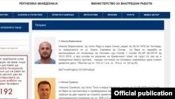 МВР распиша потерница по Никола Војминовски