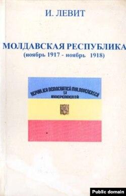 I. Levit, Moldavskaja Respublika (nojabr' 1917 - nojabr` 1918)