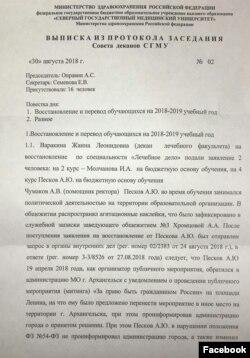 Выписка из протокола заседания совета деканов СГМУ