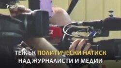 """""""Регрес"""". Човешките права в България"""