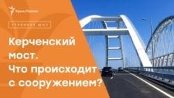Мост двинулся. Что происходит с Керченским мостом?