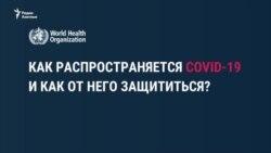 Как распространяется COVID-19 и как от него защититься. Рекомендации ВОЗ