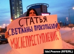 Пикет в защиту Светланы Прокопьевой в Самаре 14 февраля 2019 года