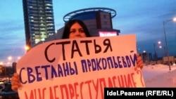 Пикет в защиту Светланы Прокопьевой