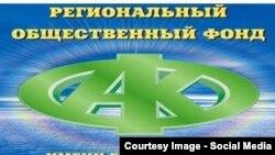 Логотип фонда Ахмата Кадырова.