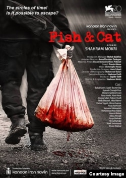 پوستر فیلم ماهی و گربه