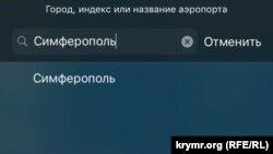 Симферополь в приложении Apple (в аннексированном Крыму)
