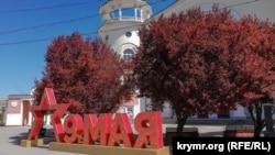 Инсталляция на площади Советской в Симферополе
