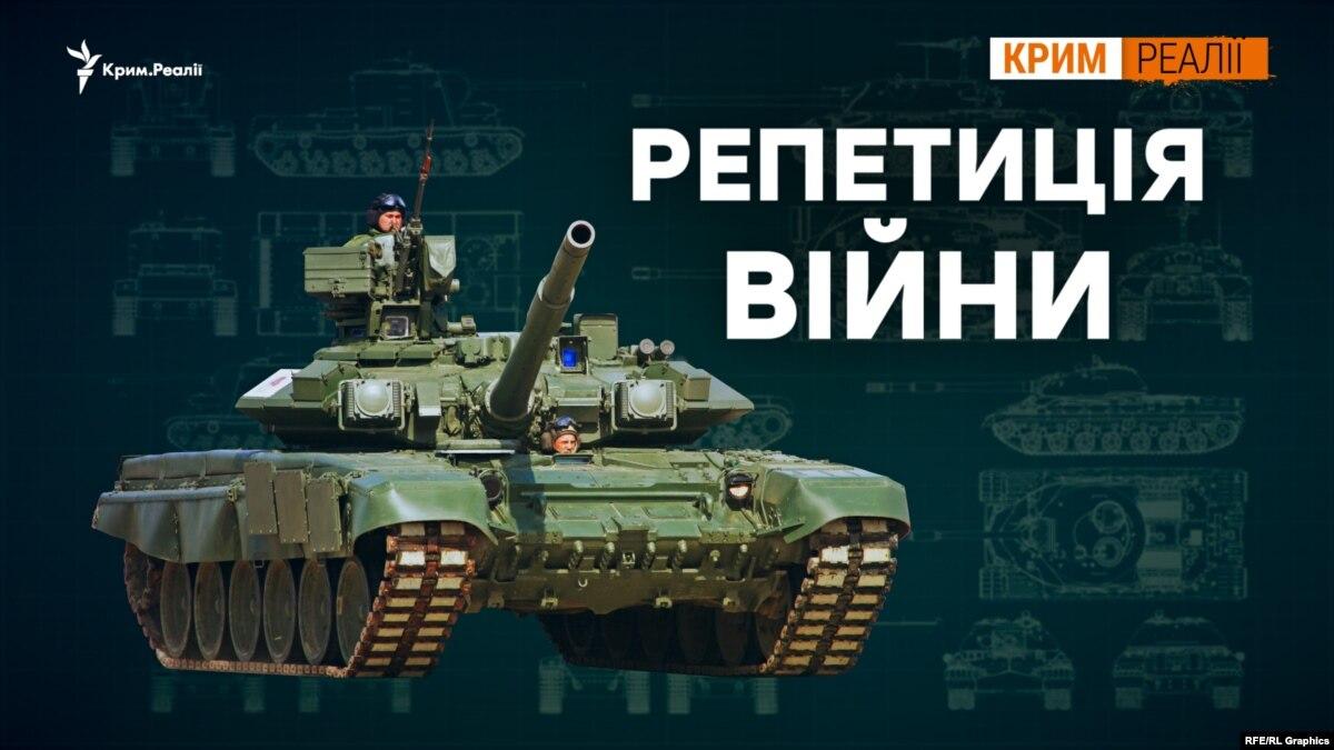 Как Россия провоцирует в Крыму?