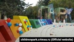 Детский парк Симферополя