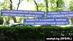 Митингчилер министрликтин алдына илген плакаттар. Бишкек, 6-май, 2013.