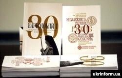 Примірники книги «Варфоломій І: 30 років Патріаршого служіння в контексті України» під час презентації. Київ, 18 серпня 2021 року