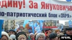 Під час мітингу прихильників Партії регіонів