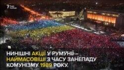 Десятки тисяч людей вийшли з антиурядовими виступами на вулиці Румунії (відео)