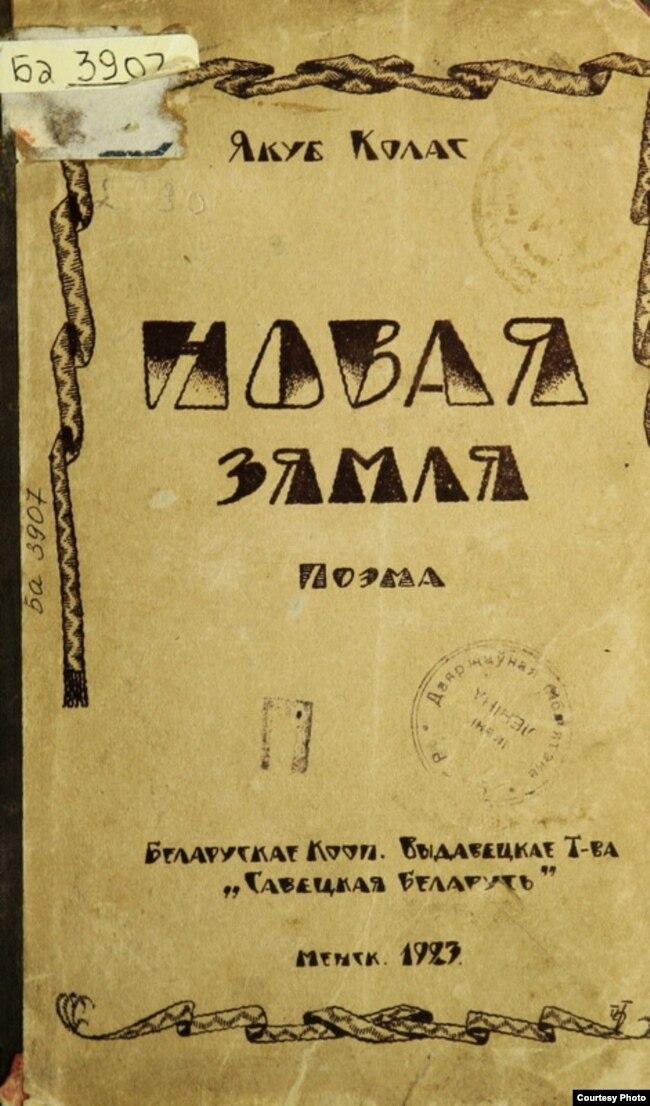 Вокладка кнігі Якуба Коласа «Новая зямля», 1923 г.