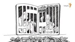 دیدگاهها/ «مطبوعاتی که آزاد نیستند»