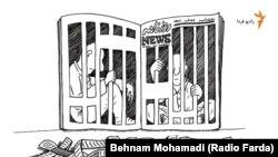 İranda jurnalistlər, karikatura