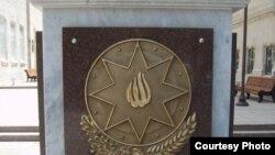 Azərbaycan Xalq Cümhuriyyətinin yaranmasından 91 il keçir