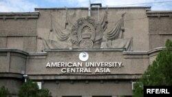 Bişkekde ýerleşýän Merkezi Aziýadaky Amerikan uniwersiteti.