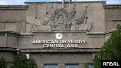 Борбордук Азиядагы Америка университетинин Эски аянттагы имараты, Бишкек.